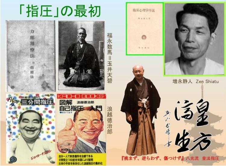 Les grands noms du shiatsu