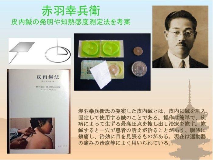 Akabane Kobei et le Hinaishin